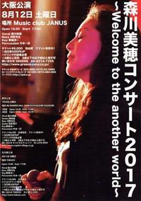 Miho2017